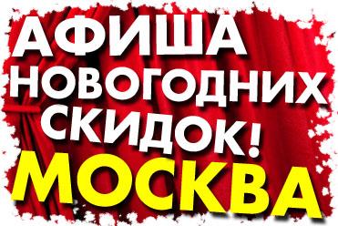 АФИША НОВОГОДНИХ СКИДОК 2014! МОСКВА!