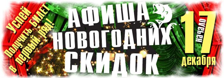 АФИША НОВОГОДНИХ СКИДОК 2014!