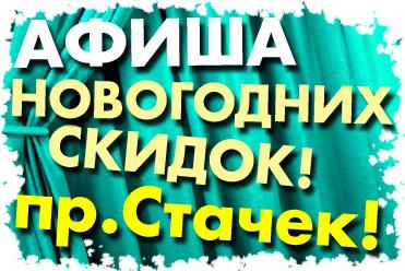 Новогодняя АФИША на Стачек 26!