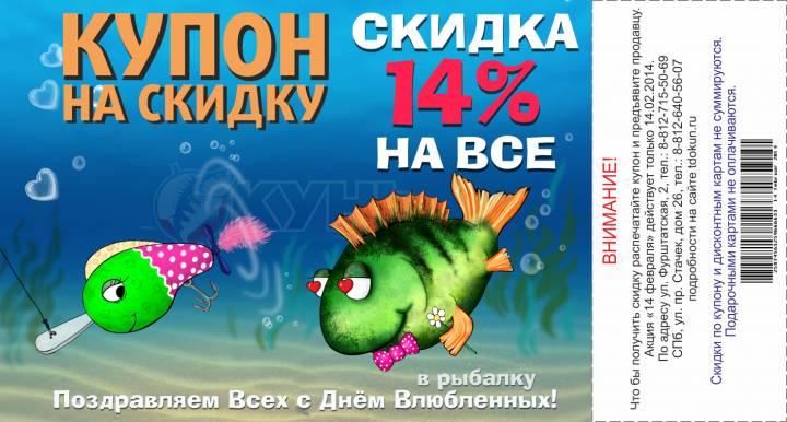 Скидка 14 % НА ВСЁ! Только на День Святого Валентина!