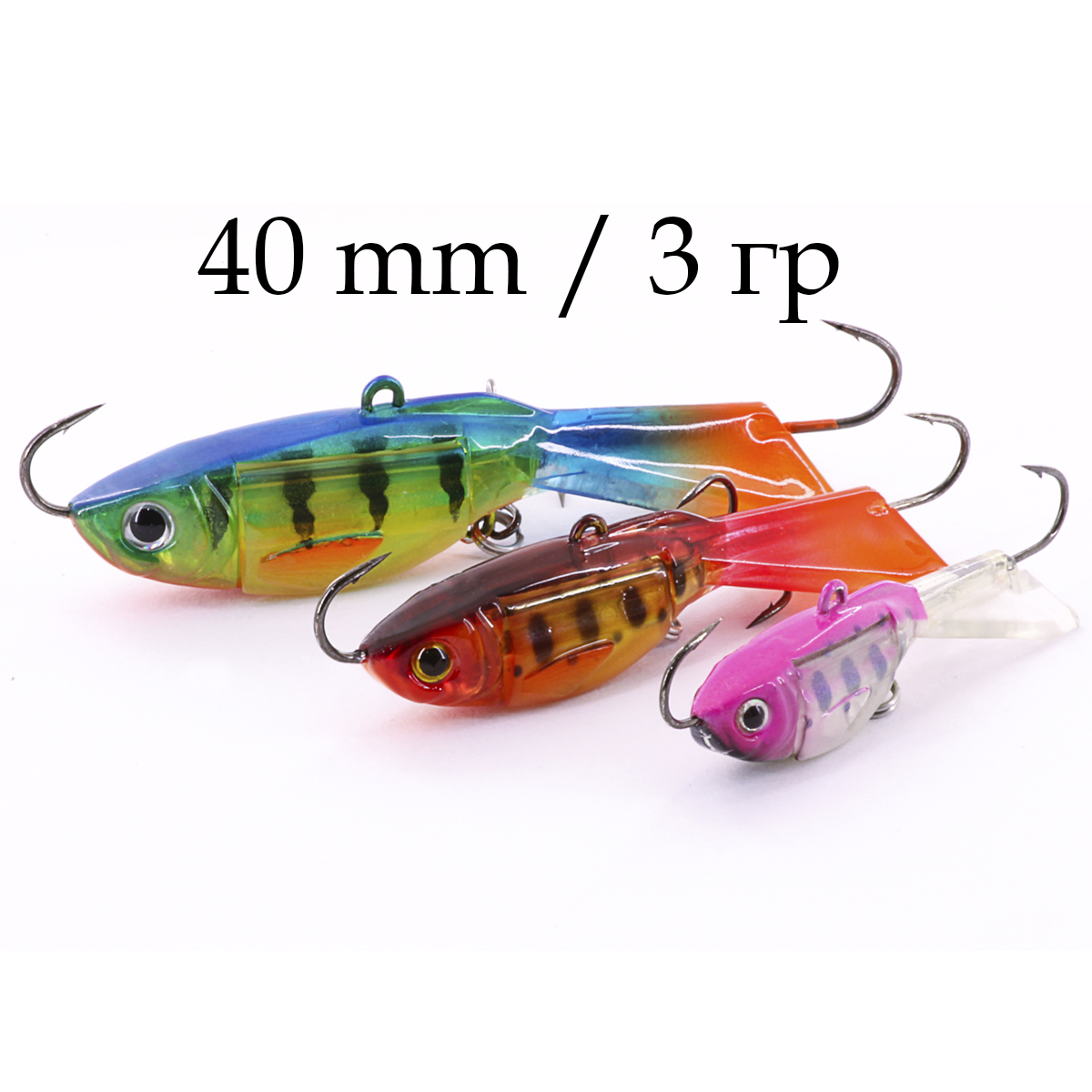 ICE JIG BUTTERFLY — 40 mm / 3 гр