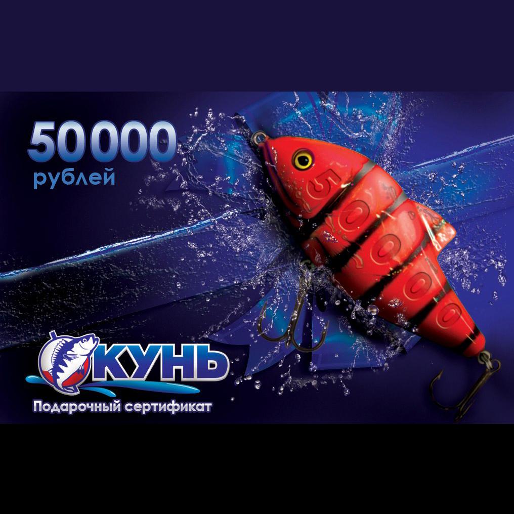 """Подарочный сертификат сети магазинов """"Окунь"""""""